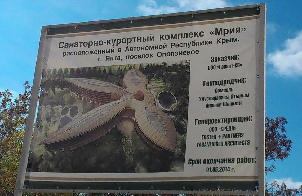 ТОВ «Автогран» - Земляные работы Крым, Оползневое